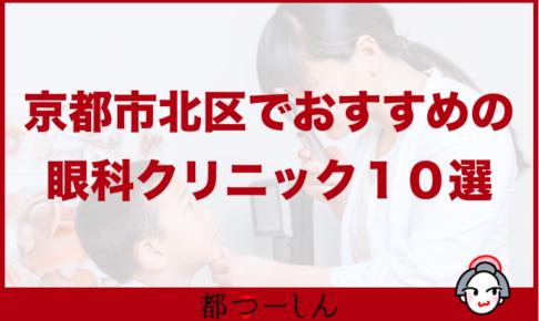 【完全版】京都市北区でおすすめの眼科10選!営業日やアクセス方法などのまとめ!