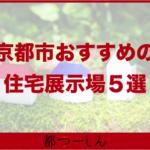 【保存版】京都の住宅展示場5選!営業時間や特徴などまとめ!