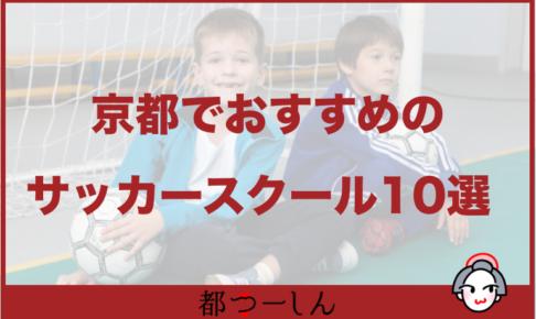 【完全版】京都でおすすめのキッズ向けサッカースクール10選!金額や特徴まとめ!