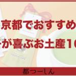 【保存版】京都で女子がもらって嬉しいお土産10選!営業時間や特徴などまとめ