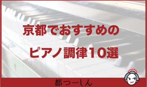 【保存版】京都のおすすめピアノ調律10選!営業時間や価格帯まとめ!