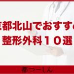 【完全版】京都市北山でおすすめの整形外科10選!営業日やアクセス方法などのまとめ!