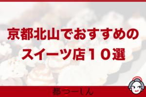 【完全版】京都北山でおすすめのおいしいスイーツが買える店舗10選!特徴や価格まとめ!