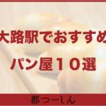 【完全版】北大路駅周辺のおすすめパン屋10選!営業時間や特徴まとめ!