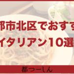 【保存版】京都市北区でおすすめの美味しいイタリアン10選!営業時間や特徴などをまとめました
