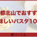 【保存版】京都北山でおすすめのおいしいパスタが食べられるお店10選!営業時間や特徴などまとめ