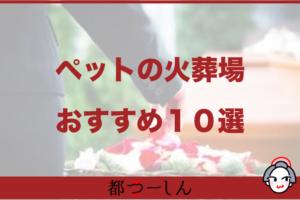 【完全版】京都市内のペット火葬場10選!特徴やサービスまとめ