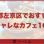 【保存版】京都左京区でおすすめのカフェ10選!営業時間や特徴などまとめ
