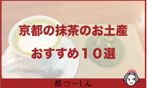 【完全版】京都でおすすめの抹茶のお土産10選!特徴や価格まとめ!