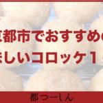 【完全版】京都で美味しいコロッケが食べれるおすすめのお店10選!営業時間や特徴などまとめ