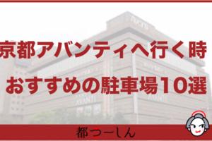京都アバンティへ行く時におすすめの駐車場10選!料金や周辺情報のまとめ!