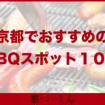 【保存版】京都でおすすめのBBQスポット10選!手ぶらOKや利用時間まとめ