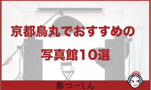 【完全版】京都市烏丸にあるおすすめ写真館10選!営業時間や特徴などまとめ!