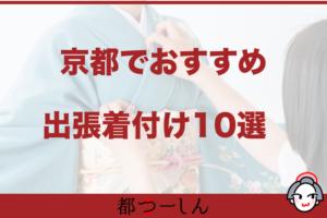 【完全版】京都でおすすめの出張着付け10選!営業時間や特徴などまとめ!