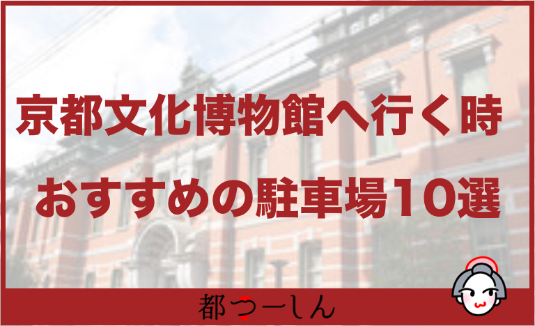 京都文化博物館いく時におすすめ駐車場10選!料金や目的地までの距離などのまとめ!