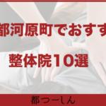 【保存版】京都河原町でおすすめの整体・整骨院10選!営業時間や特徴などまとめ!