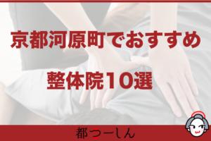 保存版】京都河原町でおすすめの整体・整骨院10選!営業時間や特徴などまとめ!