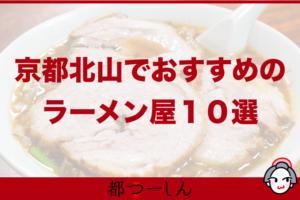 【完全版】京都北山でおすすめのおいしいラーメン屋10選!特徴や価格まとめ!