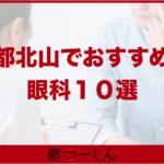 【完全版】京都市北山でおすすめの眼科10選!営業日やアクセス方法などのまとめ!