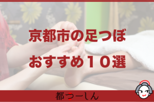 【保存版】京都市のおすすめ足つぼ10選!営業時間や特徴まとめ
