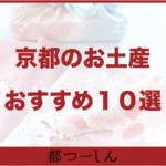 【完全版】京都でおすすめのお土産10選!特徴や価格まとめ!
