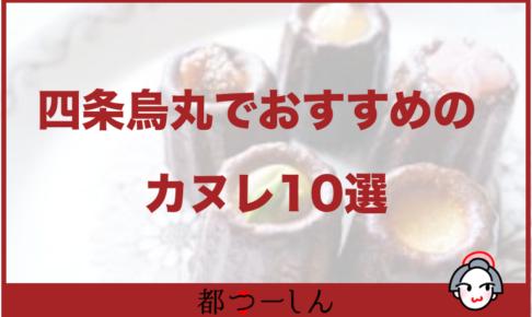 【完全版】京都四条烏丸周辺のおいしいおすすめのカヌレのお店10選!営業時間などまとめ!