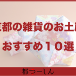 【完全版】京都のお土産におすすめの雑貨10選!特徴や価格まとめ!