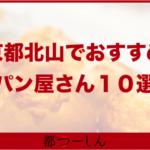 【完全版】京都北山でおすすめのおいしいパン屋10選!特徴まとめ!