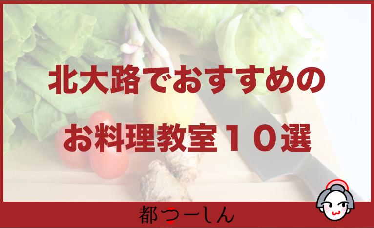 【保存版】京都北大路駅周辺でおすすめ料理教室10選!営業時間や特徴などまとめ!