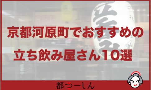 【完全版】京都河原町でおすすめの立ち飲み屋10選!営業時間や特徴まとめ!