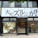 【開店】2020年7月18日オープン!京阪宇治駅ロータリー内にオープンする高級食パン専門店「大人はズルいと思いませんか?」の特徴と商品まとめ!内覧会に参加してきた感想