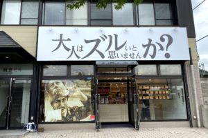 京阪宇治駅ロータリー内にオープンする高級食パン専門店「大人はズルいと思いませんか?」の特徴と商品まとめ!内覧会に参加してきた感想