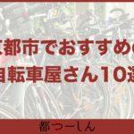 【保存版】京都市でおすすめの自転車屋さん10選!営業時間や特徴などまとめ!