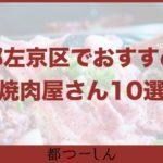 【保存版】京都左京区でおすすめの焼肉屋10選!営業時間や価格帯などまとめ!