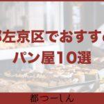 【保存版】京都左京区でおすすめのパン屋10選!営業時間や特徴などまとめ!