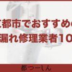 【完全版】京都市のおすすめ水漏れ修理業者10選!価格と特徴などまとめ