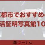 【完全版】京都市の就活証明写真におすすめの写真館10選!価格や特徴などまとめ