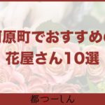 【保存版】京都河原町でおすすめの花屋さん10選!営業時間や特徴などまとめ!