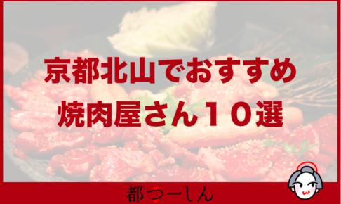 【完全版】京都北山でおすすめのおいしい焼肉屋10選!特徴や価格まとめ!