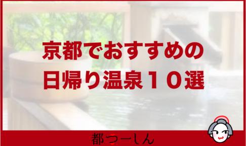 【保存版】京都のおすすめ日帰り温泉10選!価格や特徴まとめ