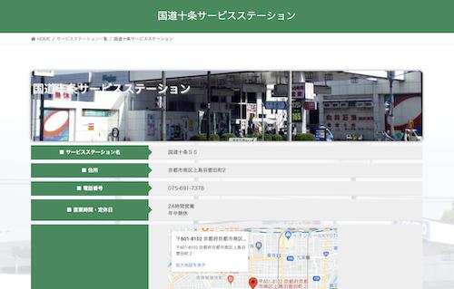 【保存版】京都で技術力が高く安いおすすめの車検屋10選!費用や特徴などまとめ