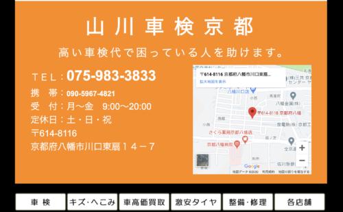 【保存版】京都で技術力が高く安いおすすめの車検屋11選!費用や特徴などまとめ