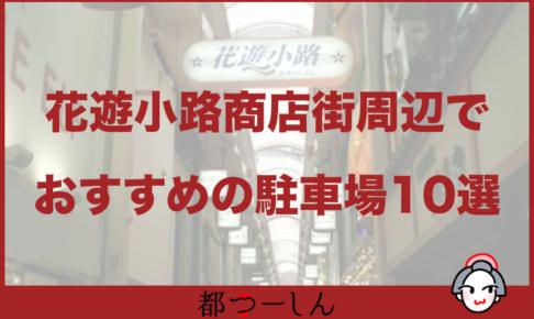 【完全版】京都花遊小路商店街の近くでおすすめの駐車場10選!料金や収容台数などまとめ