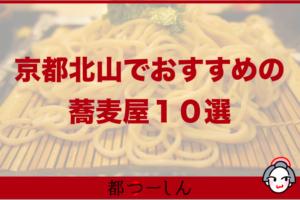 【完全版】京都北山でおすすめのおいしい蕎麦屋10選!特徴や価格まとめ!