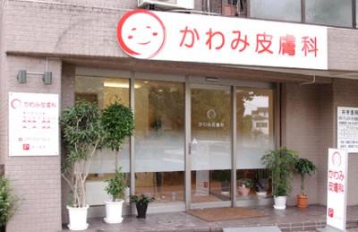 左京区でおすすめの皮膚科10選!営業日やアクセス方法などのまとめ!