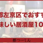 【保存版】京都左京区でおすすめの居酒屋10選!営業時間や特徴などまとめ