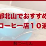 【完全版】京都北山でおすすめのコーヒーが飲める店舗10選!特徴や価格まとめ!