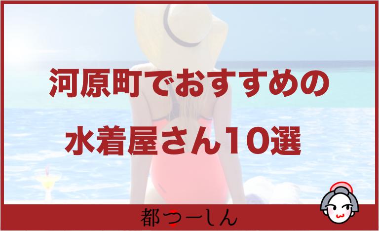 京都市中京区・河原町のおすすめの水着屋さん10選!営業時間や特徴などまとめ!