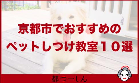 【保存版】京都市周辺のペットしつけ教室おすすめ10選!営業時間や特徴などまとめ! TwitterFacebookLinePocket共有
