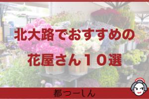 【保存版】京都北大路駅周辺でおすすめの花屋さん10選!営業時間や特徴などまとめ!